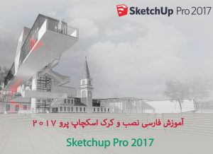 آموزش ویدیویی فارسی نصب و کرک نرم افزار sketchup اسکچاپ 2017