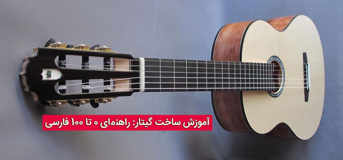 ساخت گیتار, آموزش ساخت گیتار, فیلم ساخت گیتار, نحوه ساخت گیتار, مراحل ساخت گیتار , شیوه ساخت گیتار , ساخت گیتار فارسی, ساخت گیتار کلاسیک, ساخت گیتار الکتریک, چگونه گیتار بسازیم, گیتارهای چوبی, خرید گیتار ,خرید گیتار کلاسیک , خرید گیتار تهران, سازنده گیتار کلاسیک, قیمت گیتار, هزینه ساخت گیتار , رنگ کاری گیتار, فینگربرد گیتار, صفحه گیتار, ساید گیتار , بک گیتار , فروشگاه خرید گیتار, گیتار فروشی, گیتار دست دوم , گیتار نو