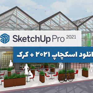 دانلود نرم افزار اسکچاپ پرو 2021 به همراه کرک