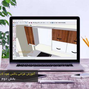 آموزش طراحی باکس هود کابینت آشپزخانه با اسکچاپ,طراحی کابینت در sketchup,طراحی کابینت در اسکچ آپ,آموزش طراحی کابینت با اسکچ آپ,آموزش رایگان اسکچاپ, آموزش طراحی کابینت با اسکچاپ,طراحی کابینت با اسکچاپ,طراحی کابینت آشپزخانه با اسکچاپ,طراحی کابینت با sketchup,ساخت کابینت با اسکچاپ,طراحی و مدل سازی کابینت با اسکچاپ,آموزش نرم افزار اسکچاپ, آموزش رایگان sketchup, دانلود رایگان آموزش اسکچاپ 2017, دانلود نرم افزار اسکچاپ 2017, رسم با اسکچاپ, نکات اسکچاپ, ترفندهای اسکچاپ, کتاب فارسی اسکچاپ, آموزش تصویری اسکچاپ, آموزش ویدیویی اسکچاپ 2017, آموزش رایگان ویدیویی اسکچاپ به زبان فارسی, فیلم فارسی آموزش اسکچاپ, دانلود فیلم رایگان آموزش اسکچاپ, دوره جامع اسکچاپ, آموزش کامل اسکچاپ, sketchup, اسکچاپ, اسکچ آپ, اسکیچ آپ, اسکیچاپ, آموزش ویدئویی اسکچاپ, سایت آموزش اسکچاپ فارسی, فارسی, قدم به قدم, آموزش فارسی اسکچاپ, وودیانو, woodiano,آموزش پروژه محور اسکچاپ, دانلود رایگان آموزش فارسی اسکچاپ, آموزش وی ری اسکچاپ, vray 3.4, رندرینگ اسکچاپ, اسکیچاپ, vray 3.6, رندر اسکچاپ, sketchup 2018, اسکچاپ 2018, Hl,ca Vray hs;]h\, Hl,ca ,dvd hs;]h\, Hl,ca ,d vd hs;]h\