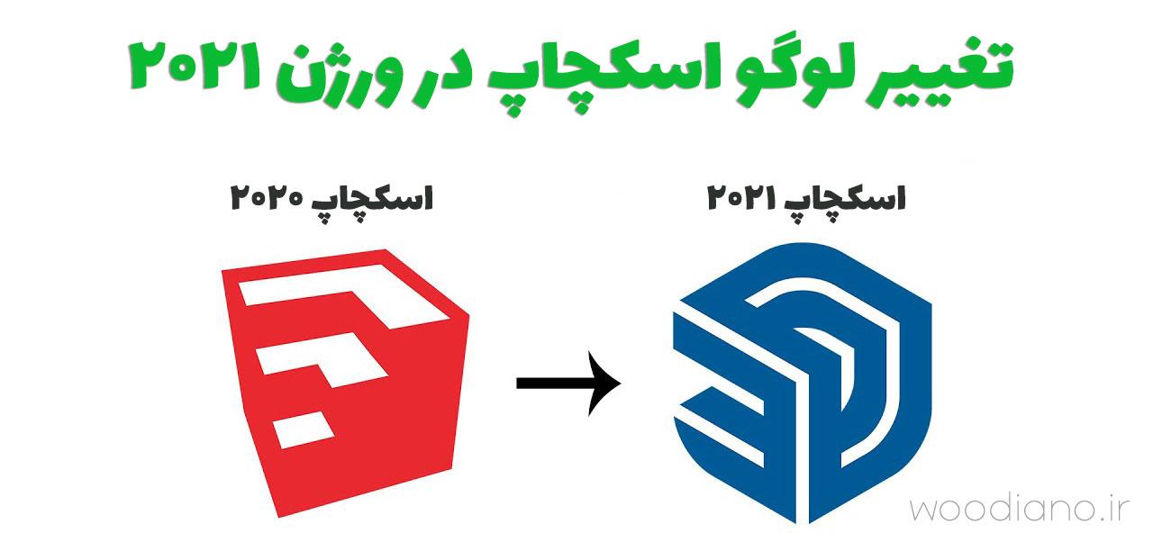دانلود نرم افزار اسکچاپ پرو 2021 به همراه کرک, لوگوی اسکچاپ 2021