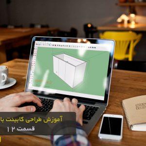 طراحی کابینت در اسکچ آپ,آموزش طراحی کابینت با اسکچ آپ,آموزش رایگان اسکچاپ, آموزش طراحی کابینت با اسکچاپ,طراحی کابینت با اسکچاپ,طراحی کابینت آشپزخانه با اسکچاپ,طراحی کابینت با sketchup,ساخت کابینت با اسکچاپ,طراحی و مدل سازی کابینت با اسکچاپ,آموزش نرم افزار اسکچاپ, آموزش رایگان sketchup, دانلود رایگان آموزش اسکچاپ 2017, دانلود نرم افزار اسکچاپ 2017, رسم با اسکچاپ, نکات اسکچاپ, ترفندهای اسکچاپ, کتاب فارسی اسکچاپ, آموزش تصویری اسکچاپ, آموزش ویدیویی اسکچاپ 2017, آموزش رایگان ویدیویی اسکچاپ به زبان فارسی, فیلم فارسی آموزش اسکچاپ, دانلود فیلم رایگان آموزش اسکچاپ, دوره جامع اسکچاپ, آموزش کامل اسکچاپ, sketchup, اسکچاپ, اسکچ آپ, اسکیچ آپ, اسکیچاپ, آموزش ویدئویی اسکچاپ, سایت آموزش اسکچاپ فارسی, فارسی, قدم به قدم, آموزش فارسی اسکچاپ, وودیانو, woodiano,آموزش پروژه محور اسکچاپ, دانلود رایگان آموزش فارسی اسکچاپ, آموزش وی ری اسکچاپ, vray 3.4, رندرینگ اسکچاپ, اسکیچاپ, vray 3.6, رندر اسکچاپ, sketchup 2018, اسکچاپ 2018, Hl,ca Vray hs;]h\, Hl,ca ,dvd hs;]h\, Hl,ca ,d vd hs;]h\