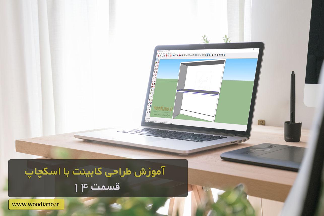 طراحی کابینت در sketchup,طراحی کابینت در اسکچ آپ,آموزش طراحی کابینت با اسکچ آپ,آموزش رایگان اسکچاپ, آموزش طراحی کابینت با اسکچاپ,طراحی کابینت با اسکچاپ,طراحی کابینت آشپزخانه با اسکچاپ,طراحی کابینت با sketchup,ساخت کابینت با اسکچاپ,طراحی و مدل سازی کابینت با اسکچاپ,آموزش نرم افزار اسکچاپ, آموزش رایگان sketchup, دانلود رایگان آموزش اسکچاپ 2017, دانلود نرم افزار اسکچاپ 2017, رسم با اسکچاپ, نکات اسکچاپ, ترفندهای اسکچاپ, کتاب فارسی اسکچاپ, آموزش تصویری اسکچاپ, آموزش ویدیویی اسکچاپ 2017, آموزش رایگان ویدیویی اسکچاپ به زبان فارسی, فیلم فارسی آموزش اسکچاپ, دانلود فیلم رایگان آموزش اسکچاپ, دوره جامع اسکچاپ, آموزش کامل اسکچاپ, sketchup, اسکچاپ, اسکچ آپ, اسکیچ آپ, اسکیچاپ, آموزش ویدئویی اسکچاپ, سایت آموزش اسکچاپ فارسی, فارسی, قدم به قدم, آموزش فارسی اسکچاپ, وودیانو, woodiano,آموزش پروژه محور اسکچاپ, دانلود رایگان آموزش فارسی اسکچاپ, آموزش وی ری اسکچاپ, vray 3.4, رندرینگ اسکچاپ, اسکیچاپ, vray 3.6, رندر اسکچاپ, sketchup 2018, اسکچاپ 2018, Hl,ca Vray hs;]h\, Hl,ca ,dvd hs;]h\, Hl,ca ,d vd hs;]h\