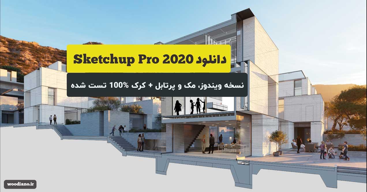 دانلود اسکچاپ 2020, اسکچاپ 2020, نرم افزار اسکچاپ, دانلود نرم افزار اسکچ آپ 2020, دانلود اسکیچاپ 2020, دانلود کرک اسکچاپ 2020 ,آموزش اسکچاپ 2020 ,نصب اسکچاپ 2020 ,ویژگی های اسکچاپ 2020 ,دانلود کرک اسکچاپ 2020 , اسکچاپ پرو 2020, sketchup pro 2020, sketchup pro free download, sketchup 2020 crack download, free download of sketchup, دانلود اسکچاپ sketchup 2020