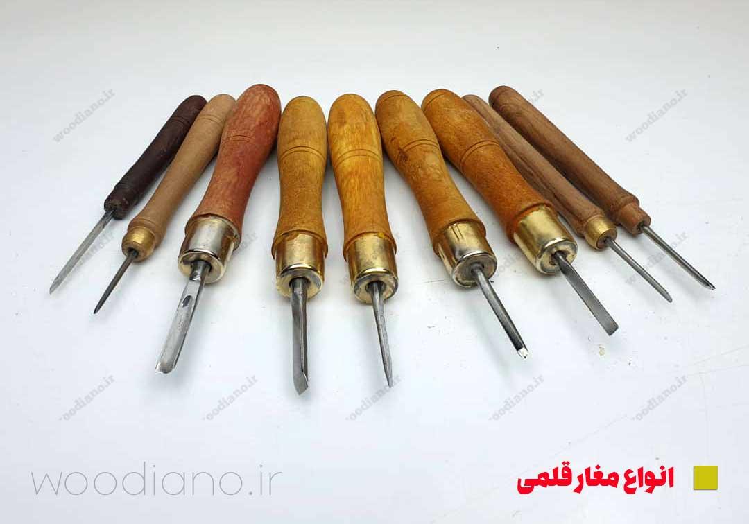 انواع مغار قلمی