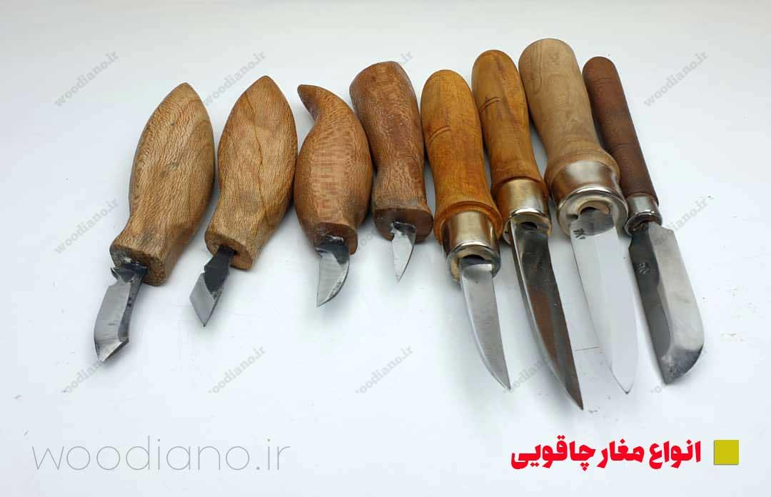 انواع مغار چاقویی