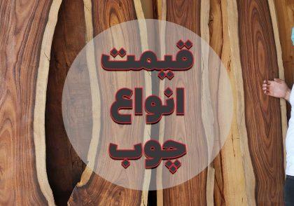 خرید انواع چوب,لیست قیمت چوب , خرید آنلاین چوب