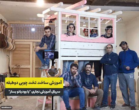 با وودیانو بساز, آموزش نجاری, ساخت تخت چوبی, آموزش ساخت تخت چوبی دو طبقه, تخت کودک, نجاری بانوان, آموزش رایگان نجاری