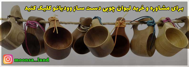 خرید لیوان چوبی, خرید کوکسا, خرید لیوان چوبی دست ساز,خرید فنجان چوبی, خرید ماگ چوبی, خرید شات اسپرسو,خرید کوکسای چوبی