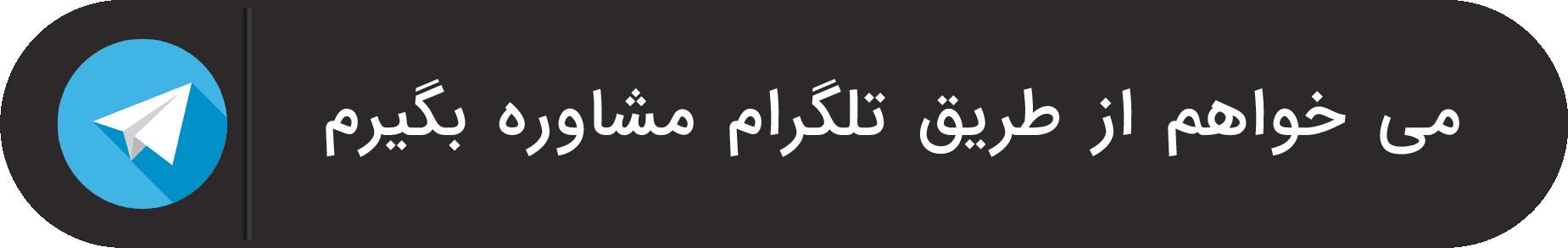 تلگرام وودیانو