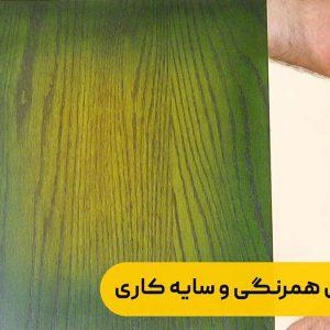 دوره رنگ کاری چوب, فیلم آموزش رنگ کاری, دوره آموزش رنگ چوب, کلاس آموزش رنگ